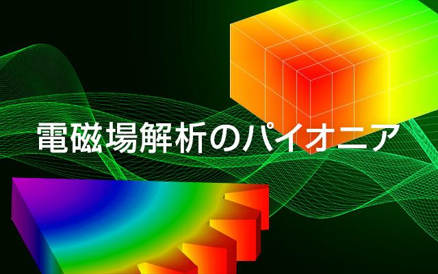 電磁場解析のパイオニア